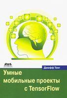 Умные мобильные проекты с TensorFlow