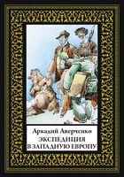 Экспедиция в Западную Европу