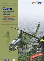 """Сборная модель из картона """"Вертолет многоцелевой ударный """"Кобра"""" (масштаб: 1/48)"""