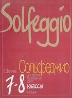 Сольфеджио. 7-8 классы