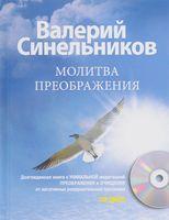 Молитва Преображения (+ CD)
