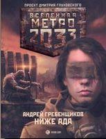 Метро 2033. Ниже ада (м)