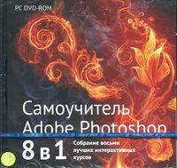 Самоучитель. Adobe Photoshop 8 в 1