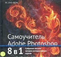 Самоучитель. Adobe Photoshop 8 в 1