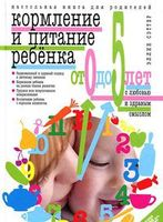 Кормление и питание ребенка от 0 до 5 лет