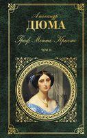 Граф Монте-Кристо. Том 2 (в 2 томах)