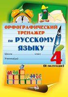 Орфографический тренажер по русскому языку. 4 класс (II полугодие)