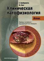 Клиническая патофизиология. Атлас