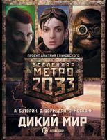 Метро 2033. Дикий мир (комплект из 3 книг)
