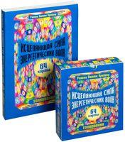 Исцеляющая сила энергетических волн (64 карты в картонной коробке + книга с толкованиями)