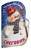 Снеговик. Новогодняя книжка с вырубкой