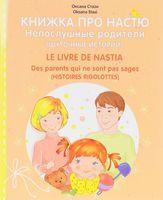 Книжка про Настю. Непослушные родители