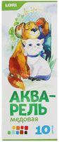 Акварель медовая (10 цветов; арт. А-044/01)