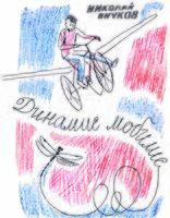 Динамис мобилис