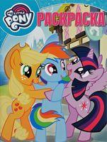 My Little Pony. Волшебная раскраска (голубая)
