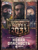 Метро 2033. Новая опасность (комплект из 3-х книг)