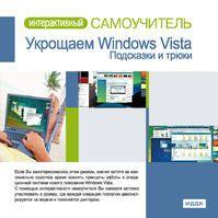 Интерактивный самоучитель. Укрощаем Windows Vista. Подсказки и трюки