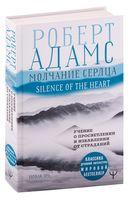 Молчание сердца. Учение о просветлении и избавлении от страданий