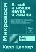 Микрокосм. E. coli и новая наука о жизни (м)