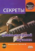 Секреты компьютерной музыки (+ DVD)
