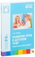 Развитие речи в детском саду. Первая младшая группа. Для занятий с детьми 2-3 лет