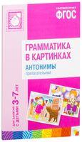 Грамматика в картинках для занятий с детьми 3-7 лет. Антонимы. Прилагательные. Наглядно-дидактическое пособие