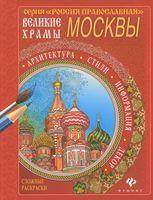 Великие храмы Москвы. Раскраска