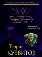 Теория куббитов