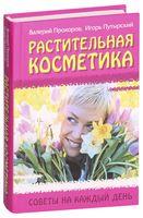 Растительная косметика. Советы на каждый день