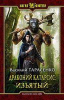 Драконий Катарсис. Изъятый