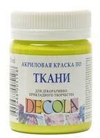 """Краска акриловая по ткани """"Decola"""" (лайм; 50 мл)"""