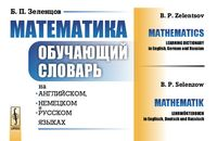 Математика. Обучающий словарь на английском, немецком и русском языках