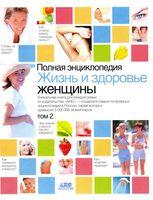 Полная энциклопедия. Жизнь и здоровье женщины. В 2-х томах. Том 2