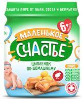 """Детское пюре Маленькое счастье """"Цыпленок по-домашнему"""" (90 г)"""