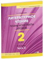 Литературное чтение. Планы-конспекты уроков. 2 класс. В 4-х частях. Часть 3