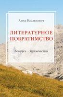 Литературное побратимство. Беларусь - Туркменистан