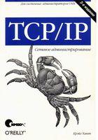 TCP/IP. Сетевое администрирование
