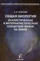 Общая биология. Дуалистическая и материалистическая концепции жизни на Земле