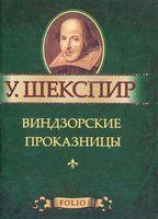 Виндзорские проказницы (миниатюрное издание)