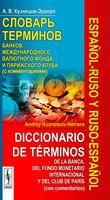 Русско-испанский и испанско-русский словарь терминов банков, Международного валютного фонда и Парижского клуба