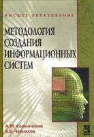 Методология создания информационных систем