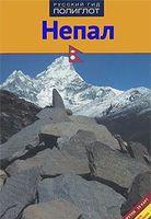 Непал. Путеводитель с мини-разговорником