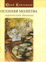 Осенняя молитва. Лирический дневник