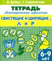 Речевые игралочки. Свистящие и шипящие, Л и Р. Для детей 6-9 лет