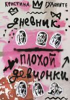 Дневник плохой девчонки