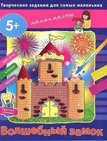 Волшебный замок. Творческие работы для самых маленьких