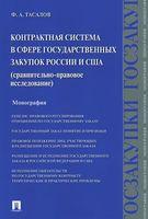 Контрактная система в сфере государственных закупок России и США. Сравнительно-правовое исследование