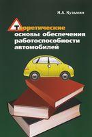 Теоретические основы обеспечения работоспособности автомобилей. Учебное пособие