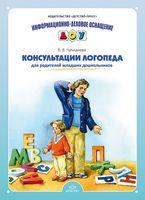 Консультации логопеда для родителей младших дошкольников