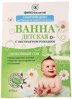"""Ванна детская """"С ромашкой"""" (75 мл)"""